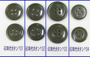画像2: 60年代ボタン03? 20個セット